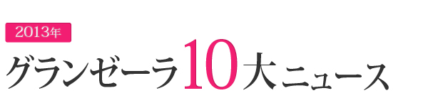 グランゼーラ10大ニュース2013