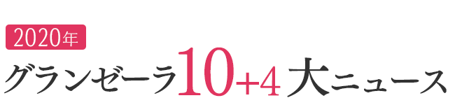 20xx年グランゼーラ10+4大ニュース